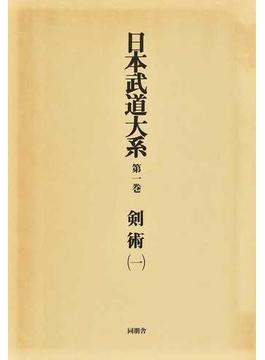 日本武道大系 第1巻 剣術 1