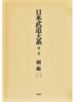 日本武道大系 第2巻 剣術 2