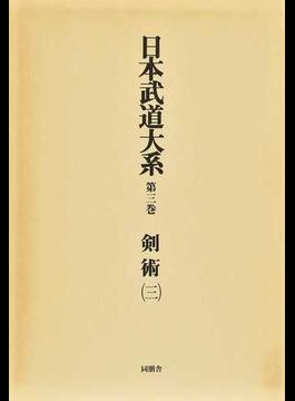 日本武道大系 第3巻 剣術 3