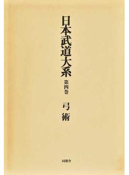 日本武道大系 第4巻 弓術