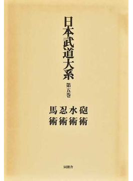 日本武道大系 第5巻 砲術・水術・忍術・馬術
