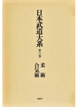 日本武道大系 第6巻 柔術・合気術