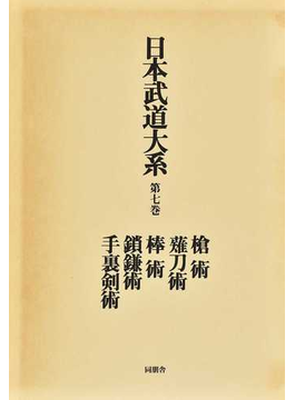日本武道大系 第7巻 槍術・薙刀術・棒術・鎖鎌術・手裏剣術
