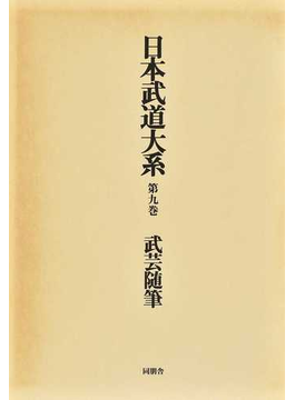 日本武道大系 第9巻 武芸随筆