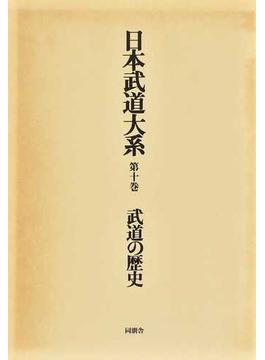 日本武道大系 第10巻 武道の歴史