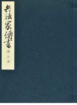 日本武道大系 別巻 1 兵法家伝書 殺人刀