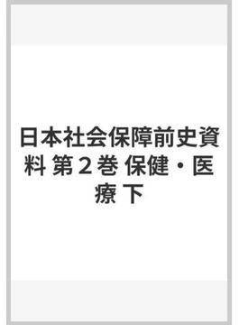 日本社会保障前史資料 第2巻 保健・医療 下