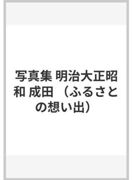 写真集 明治大正昭和 成田