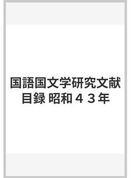 国語国文学研究文献目録 昭和43年