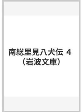 南総里見八犬伝 4(岩波文庫)