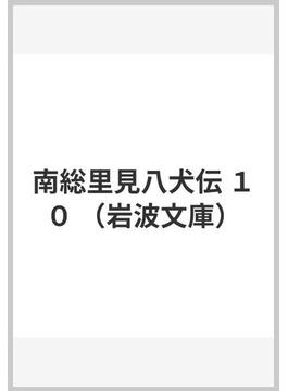 南総里見八犬伝 10(岩波文庫)