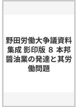 野田労働大争議資料集成 影印版 8 本邦醬油業の発達と其労働問題