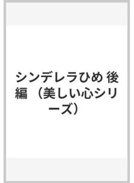 シンデレラひめ 後編