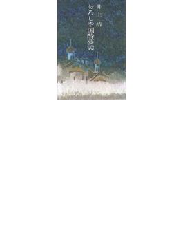 おろしや国酔夢譚(文春文庫)