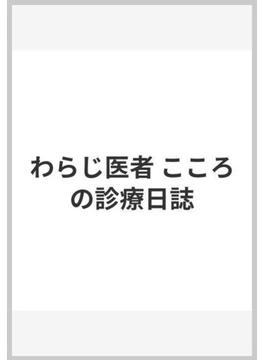 わらじ医者 こころの診療日誌