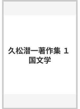 久松潜一著作集 1 国文学