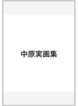 中原実画集