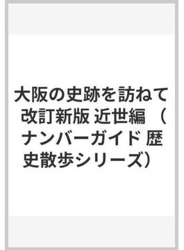 大阪の史跡を訪ねて 改訂新版 近世編