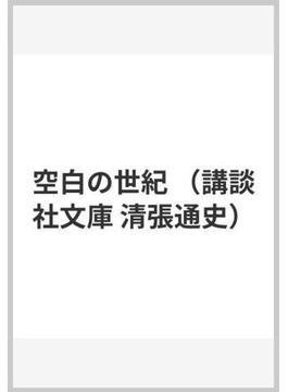 空白の世紀(講談社文庫)