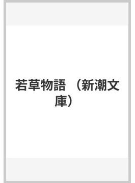 若草物語(新潮文庫)