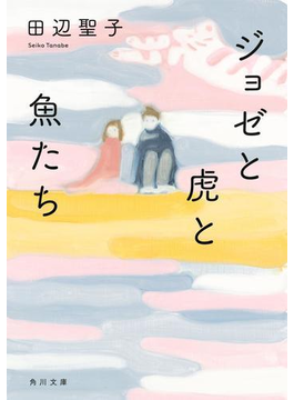 ジョゼと虎と魚たち(角川文庫)