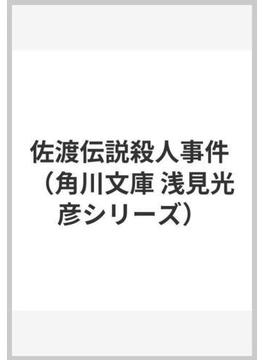 佐渡伝説殺人事件(角川文庫)