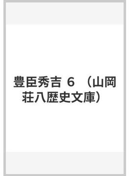 豊臣秀吉 6(山岡荘八歴史文庫)
