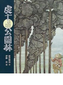 虔十公園林