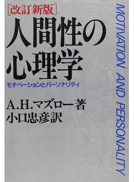 人間性の心理学 モチベーションとパーソナリティ 改訂新版