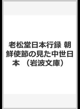 老松堂日本行録 朝鮮使節の見た中世日本(岩波文庫)