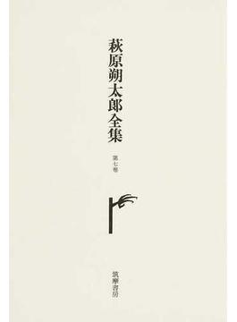 萩原朔太郎全集 補訂版 第7卷
