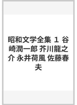 昭和文学全集 1 谷崎潤一郎 芥川龍之介 永井荷風 佐藤春夫