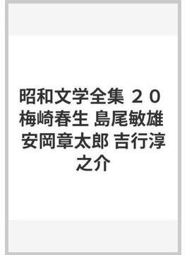 昭和文学全集 20 梅崎春生 島尾敏雄 安岡章太郎 吉行淳之介