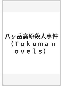 八ヶ岳高原殺人事件(TOKUMA NOVELS(トクマノベルズ))