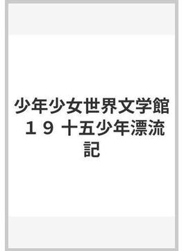 少年少女世界文学館 19 十五少年漂流記