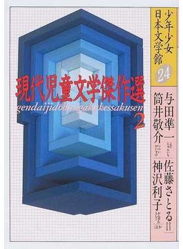 少年少女日本文学館 24 現代児童文学傑作選 2