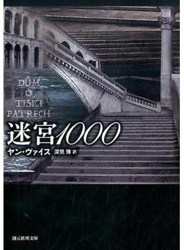 迷宮1000(創元推理文庫)