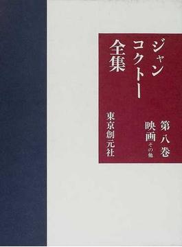 ジャン・コクトー全集 8 映画その他