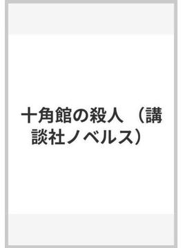 十角館の殺人(講談社ノベルス)