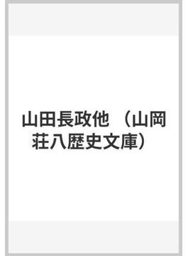 山田長政他(山岡荘八歴史文庫)
