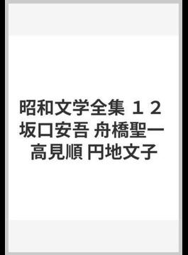 昭和文学全集 12 坂口安吾 舟橋聖一 高見順 円地文子