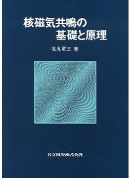 核磁気共鳴の基礎と原理