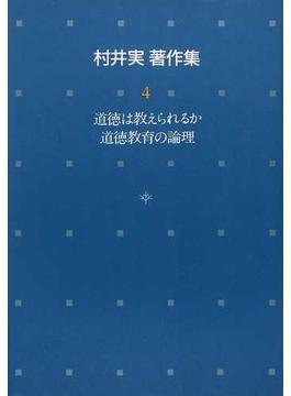 村井実著作集 4 道徳は教えられるか.道徳教育の論理