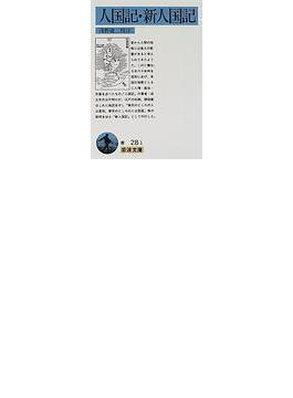 人国記(岩波文庫)