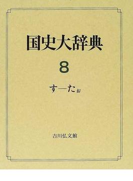国史大辞典 8 す−たお
