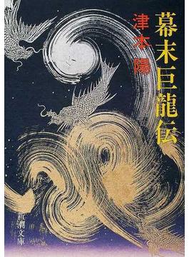 幕末巨竜伝(新潮文庫)