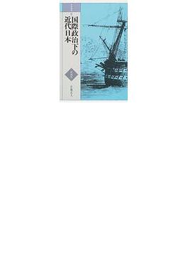 日本通史 3 国際政治下の近代日本