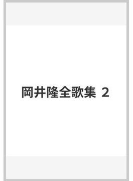 岡井隆全歌集 2