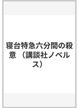 寝台特急六分間の殺意(講談社ノベルス)