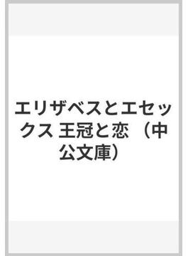 エリザベスとエセックス 王冠と恋(中公文庫)